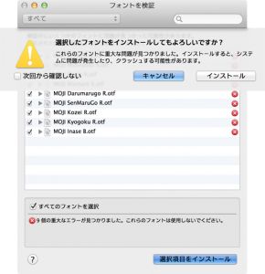 OSX10.8_FontBookInstallAlert
