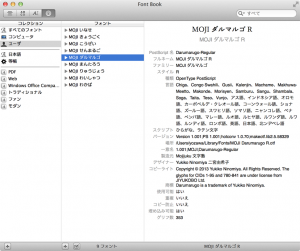 OSX10.8_FontBookInstalled_Darumarugo