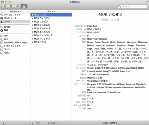 OSX10.8_FontBookInstalled_Inase
