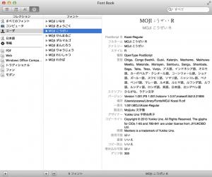 OSX10.8_FontBookInstalled_Kozei