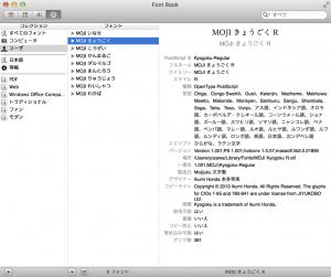 OSX10.8_FontBookInstalled_Kyogoku
