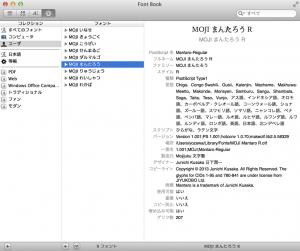 OSX10.8_FontBookInstalled_Mantaro