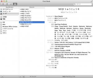 OSX10.8_FontBookInstalled_Ryujo