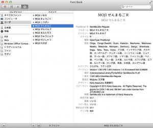 OSX10.8_FontBookInstalled_SenMaruGo