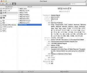 OSX10.8_FontBookInstalled_Wakaba