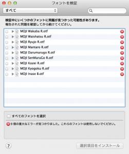 OSX10.8_FontBookValidateAlert