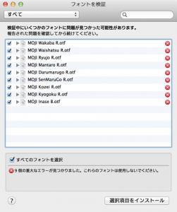 OSX10.8_FontBookValidateAlertSelected